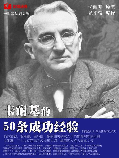 卡耐基的50条成功经验(卡耐基法则系列;洛克菲勒、罗斯福、肯尼迪、稻盛和夫等名人大力推荐的励志经典;卡耐基,二十世纪著名的成功学大师,美国现代成人教育之父)