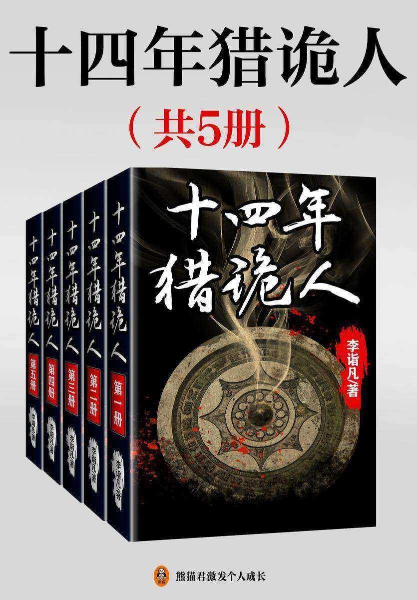 十四年猎诡人(全5册)