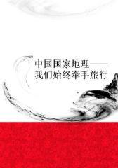 中国国家地理——我们始终牵手旅行