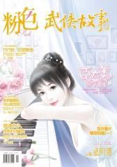粉色(2014年9月末)(电子杂志)