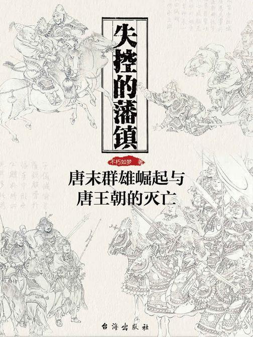 失控的藩镇:唐末群雄崛起与唐王朝的灭亡