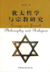 犹太哲学与宗教研究(试读本)