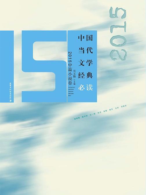 中国当代文学经典必读:2015中篇小说卷