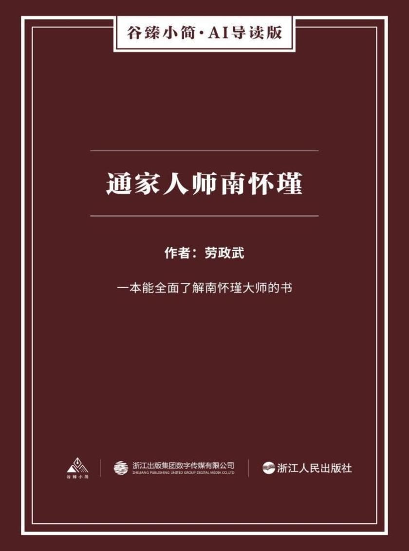 通家人师南怀瑾(谷臻小简·AI导读版)