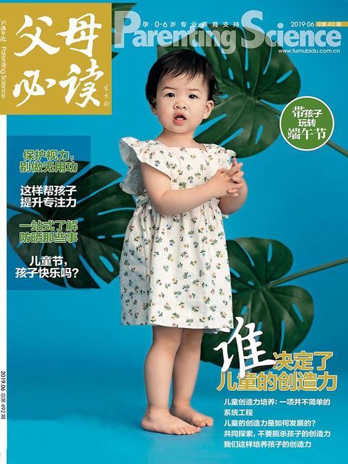 父母必读2019.06期(电子杂志)