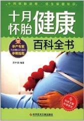十月怀胎健康百科全书