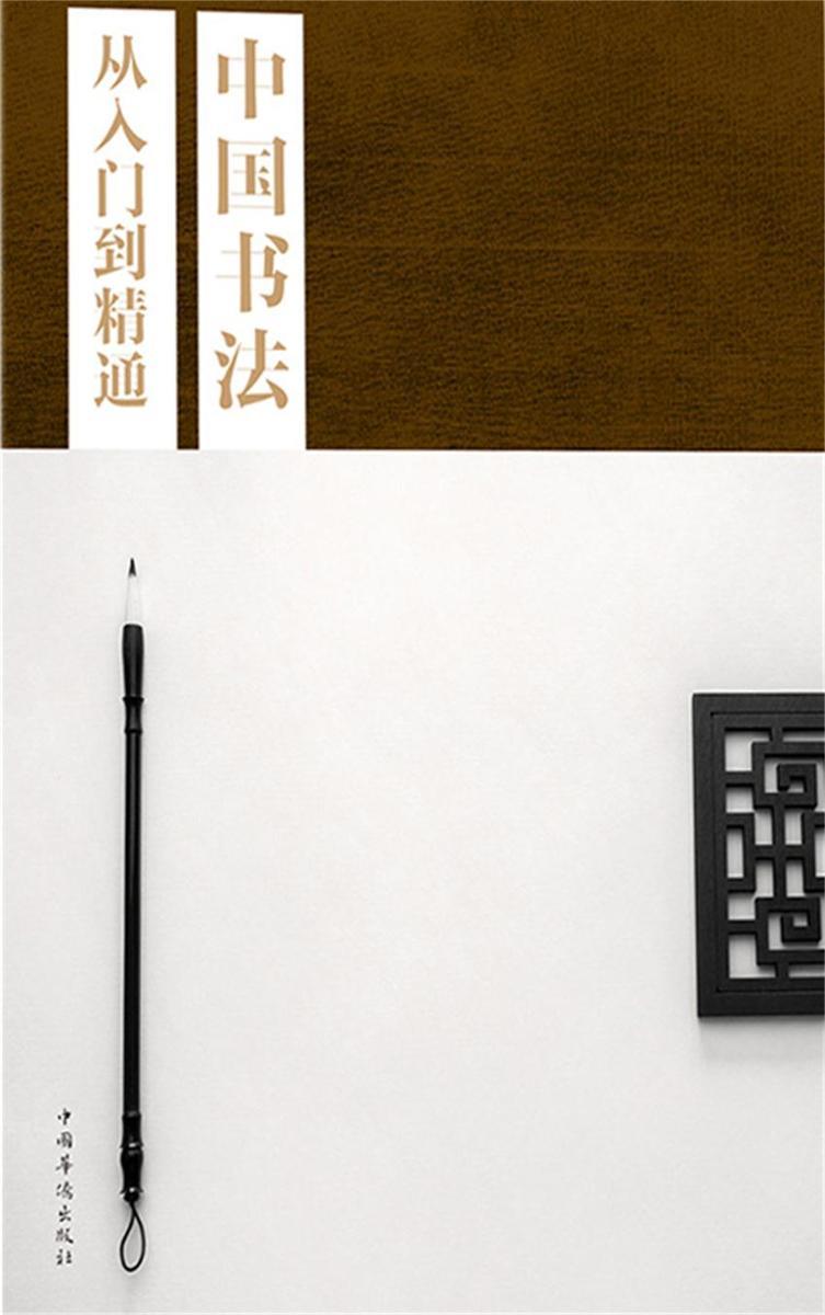 中国书法从入门到精通