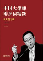 中国大律师辩护词精选