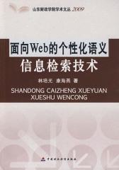 面向Web的个性化语义信息检索技术(仅适用PC阅读)