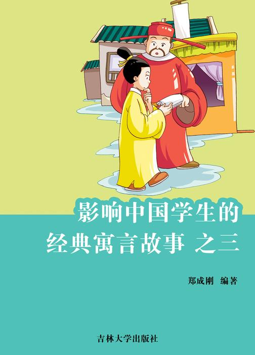 影响中国学生的经典寓言故事 之三