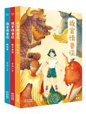故宫怪兽谈(2019升级版, 3册套装)