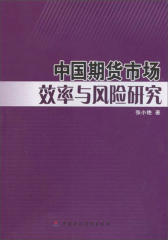 中国期货市场效率与风险研究