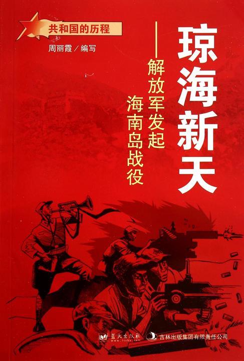 琼海新天:解放军发起海南岛战役