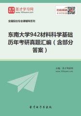 东南大学942材料科学基础历年考研真题汇编(含部分答案)