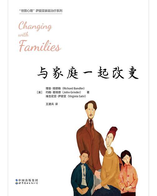 与家庭一起改变