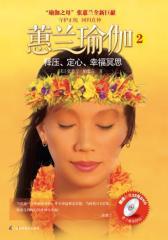 蕙兰瑜伽2:释压、定心、幸福冥思(试读本)
