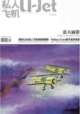私人飞机 月刊 2013年3月(电子杂志)(仅适用PC阅读)