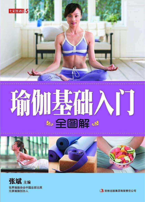 瑜伽基础入门全图解(仅适用PC阅读)