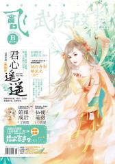 飞魔幻(2015年2月中旬刊)(电子杂志)