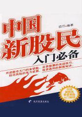 中国新股民入门必备