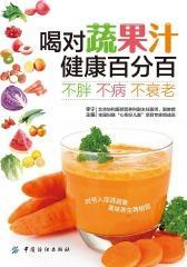 喝对蔬果汁健康百分百