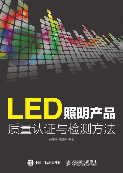 LED照明产品质量认证与检测方法