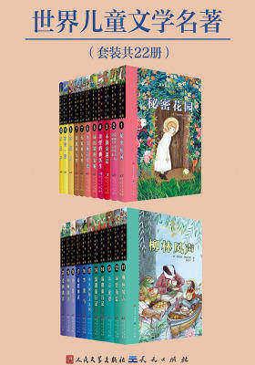 世界儿童文学名著(套装共22本)
