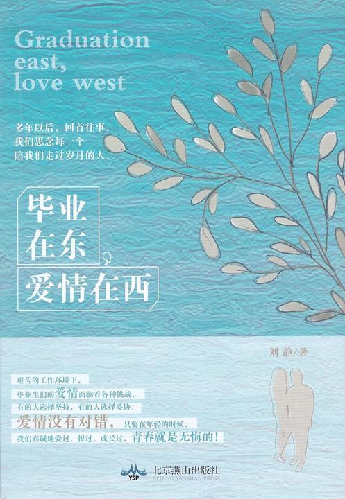 毕业在东,爱情在西
