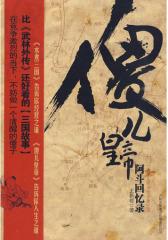 傻儿皇帝:阿斗回忆录(比好看的三国故事)(试读本)