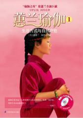 蕙兰瑜伽1:生活方式与自然疗愈(试读本)