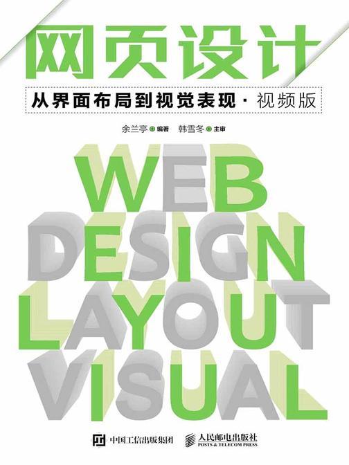 网页设计从界面布局到视觉表现(视频版)