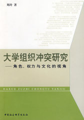 大学组织冲突研究——角色、权力与文化的视角(试读本)