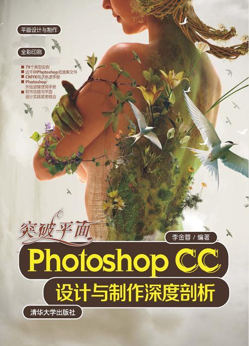 突破平面Photoshop CC设计与制作深度剖析(不提供光盘内容)