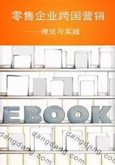 零售企业跨国营销——理论与实践