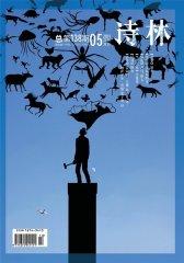 诗林·双月号 月刊 2011年05期(电子杂志)(仅适用PC阅读)