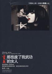 重庆,那些废了我武功的女人(引爆本土  部都市艳情小说)(试读本)