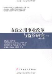 市政公用事业改革与监管研究:教育部社科规划项目成果:中英文版
