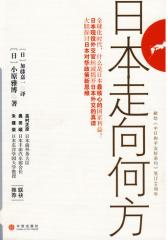 日本走向何方(试读本)