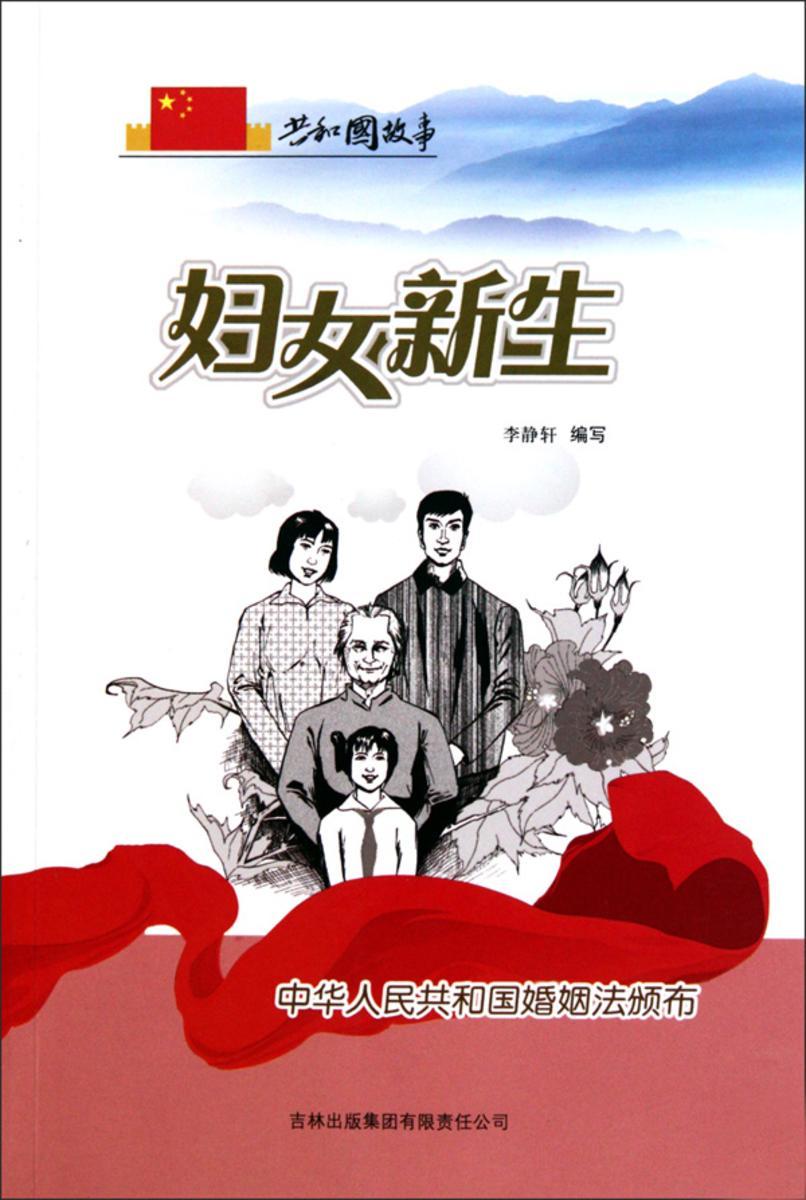 妇女新生:中华人民共和国婚姻法颁布