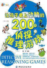 让孩子爱上动脑的200个侦探推理游戏(第2版)