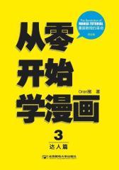 从零开始学漫画3:达人篇(完全版)