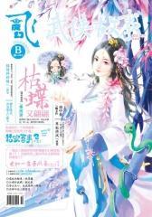 飞魔幻(2015年6月中旬刊)(电子杂志)