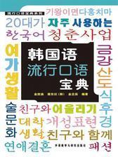 韩国语流行口语宝典