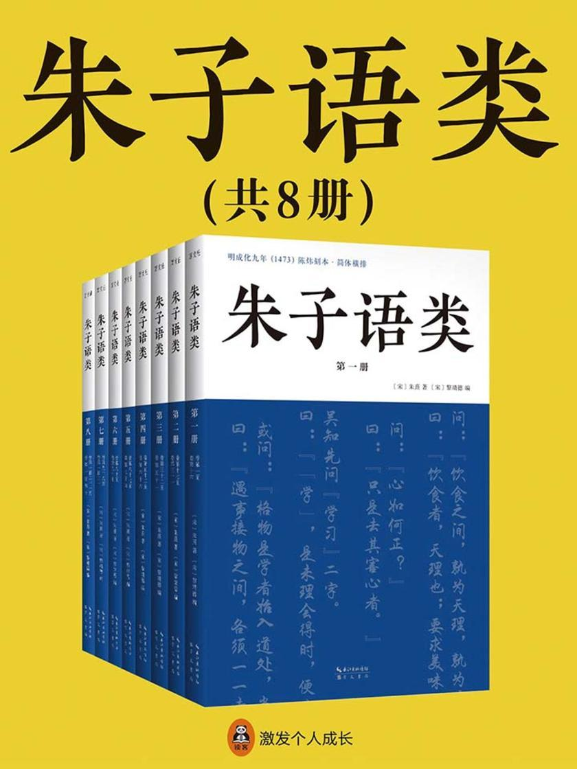 朱子语类(共8册)
