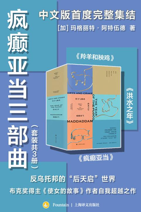 疯癫亚当三部曲(套装共3册)