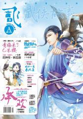 飞魔幻(2015年7月上旬刊)(电子杂志)