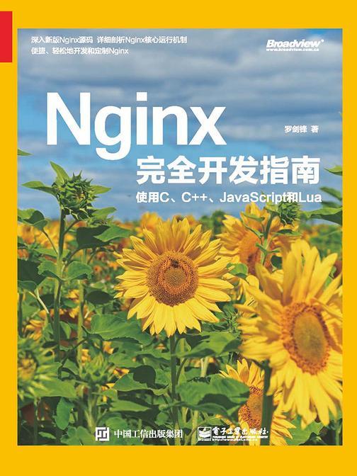 Nginx完全开发指南:使用C、C++、JavaScript和Lua