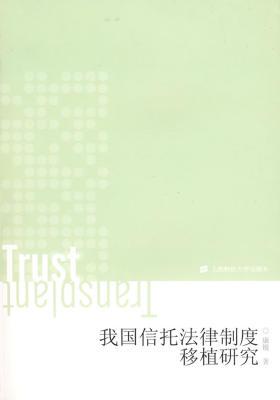 我国信托法律制度移植研究