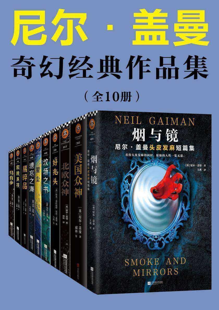 尼尔·盖曼奇幻经典作品集(套装共10册)