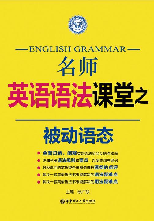 名师英语语法课堂:被动语态语法